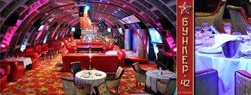 Rest der Welt corporate event venues Auditorium Tagansky Bunker 42 - Red Banquet Hall image 1